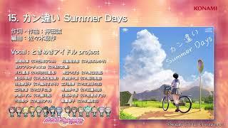 【楽曲試聴】「カン違いSummer Days」(歌:ときめきアイドル project)