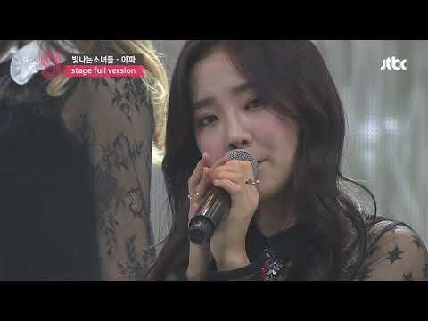 [MIXNINE(믹스나인)] 빛나는 소녀들 _ 아파(2NE1) (Stage Full Ver.)