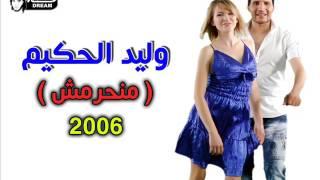 وليد الحكيم - منحرمش العمر منك | Walid El7akim - Man7remsh
