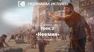 Неемия | Познаем истину