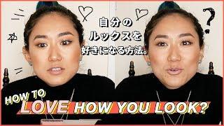 💓HOW TO LOVE HOW YOU LOOK 自分のルックスを好きになる方法 PlaythislifeAzusa thumbnail