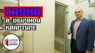 Турецкая баня (хаммам) | Сауна в обычной квартире | Ремонт и отделка квартир в СПБ | Супер Сервис