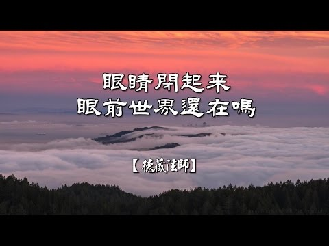 雜阿含46經-01.眼睛閉起來眼前世界還在嗎【德藏法師】