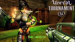 «Unreal Tournament» — Миссия 8 — «Галеон»