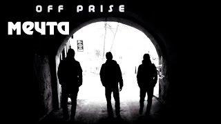 Off Prise - Мечта! музыкальный видео клип Томск рэп группа! offprise