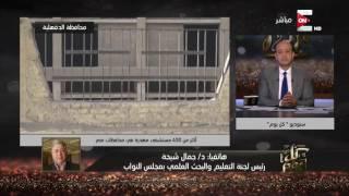 د. جمال شيحة لـ كل يوم: مشكلة المستشفيات المهدرة فى مصر  قصة إدارة