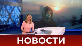 Фото Выпуск новостей в 15:00 от 26.01.2021
