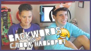 Back - Word // Слова наоборот  | HalBer