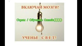 Невероятно, но факт Онлайн обучение)))