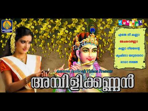 Ambili Kannan Krishna Devotional Songs Hindu Devotional Songs Malayalam 2018