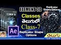 Element 3D Plugin Classes in After effects   Class - 7   Replicator Shape Options