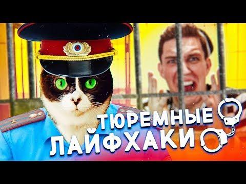 Лайфхаки для ТЮРЬМЫ SlivkiShow   Николай Соболев, Павлов