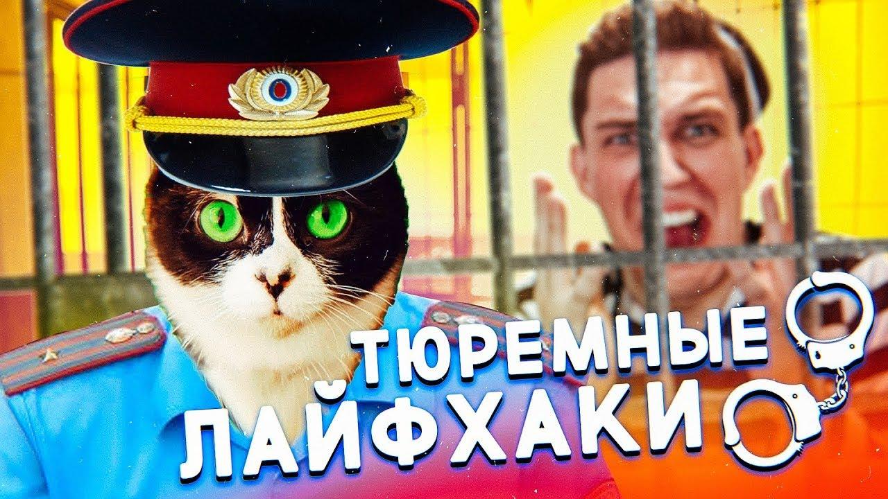Лайфхаки для ТЮРЬМЫ SlivkiShow | Николай Соболев, Павлов