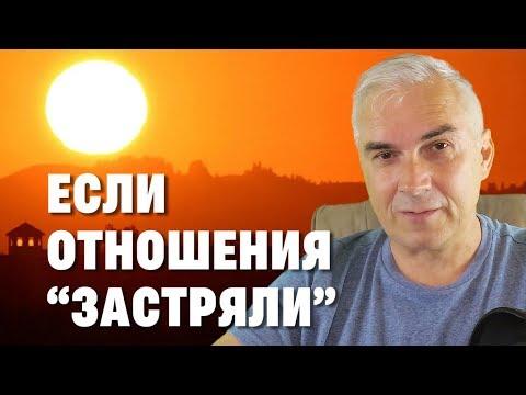 Отношения не развиваются? Александр Ковальчук