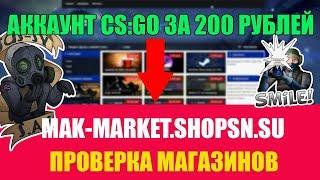 MAK-MARKET | КУПИЛ АККАУНТ CS:GO ЗА 200 РУБЛЕЙ! ПРОВЕРКА МАГАЗИНОВ №24