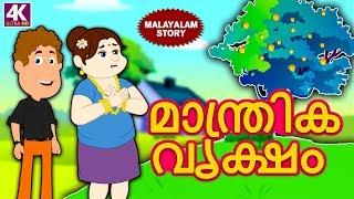 Malayalam Story for Children | മാന്ത്രിക വൃക്ഷം | Magic Tree | Malayalam Fairy Tales | Koo Koo TV