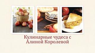 Пирог без муки с творогом и яблоками.