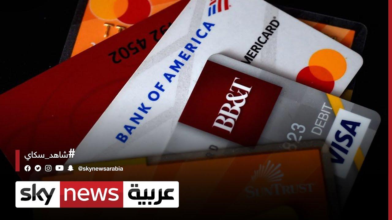 إشتر  الآن وأدفع لاحقا تهدد البنوك العالمية | #الاقتصاد  - 22:54-2021 / 8 / 3