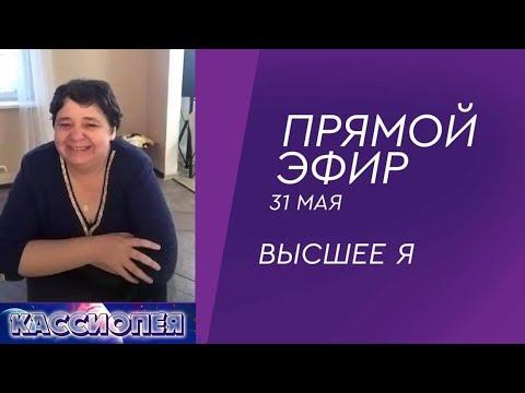 #89 Прямой эфир с контактёром Ириной Подзоровой - 31 мая 2020 года (Высшее Я)