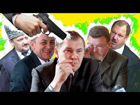 5 мертвых губернаторов