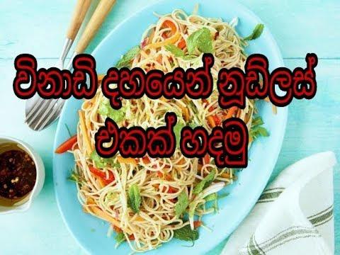 Noodles sinhala youtube noodles sinhala forumfinder Gallery