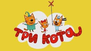Три кота: знакомься, котенок Коржик!