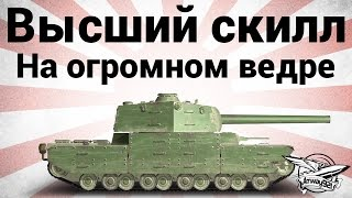 Высший скилл - Type 5 Heavy - На огромном ведре - Neskwi