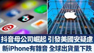 抖音母公司崛起 引發美國安疑慮|新iPhone有雜音 全球出貨量下跌|產業勁報【2019年7月1日】|新唐人亞太電視