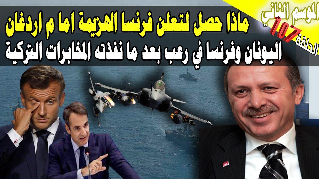 (107) المخابرات التركية تحصل على أسرار طائرات الرافال الفرنسية بطريقة مثيرة