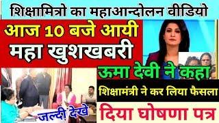 Shikshamitra maha andolan News, शिक्षामंत्री का आया फैसला, Shikshamitra latest news today 2019,