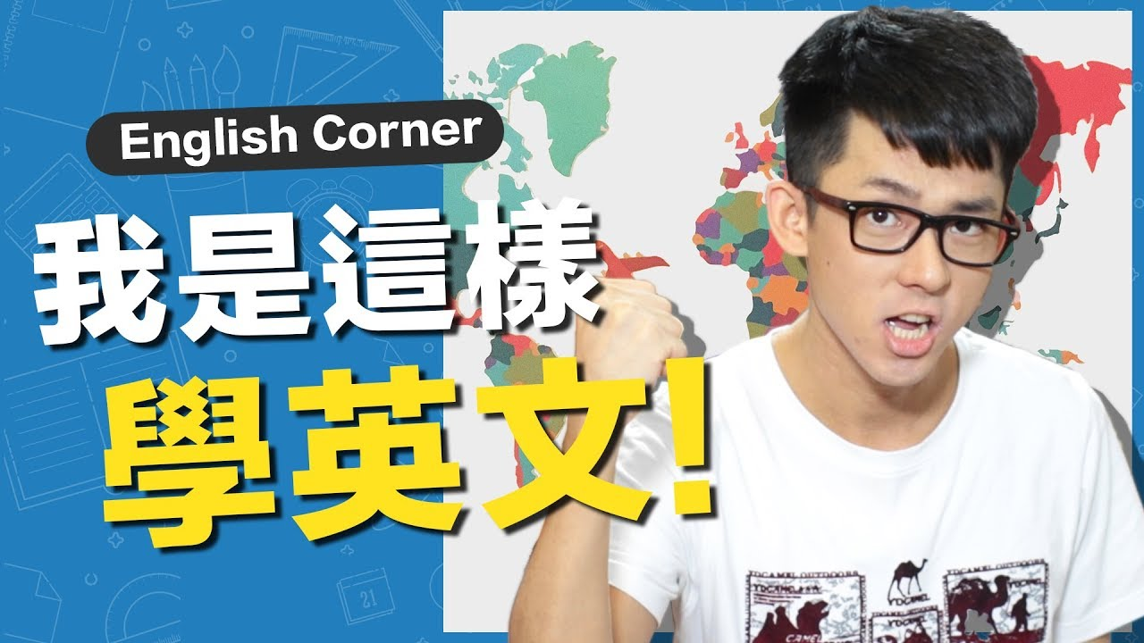How I Learned English // 阿滴的英文學習歷程 - YouTube