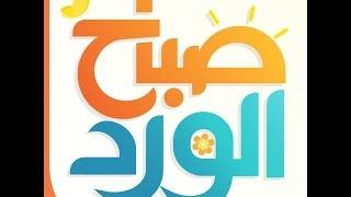 صباح الورد : حلقة يوم الاثنين 27/3/2017 - الحلقة كاملة