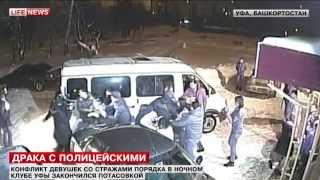 Камеры наблюдения сняли драку девушек с полицейскими в ночном клубе Уфы