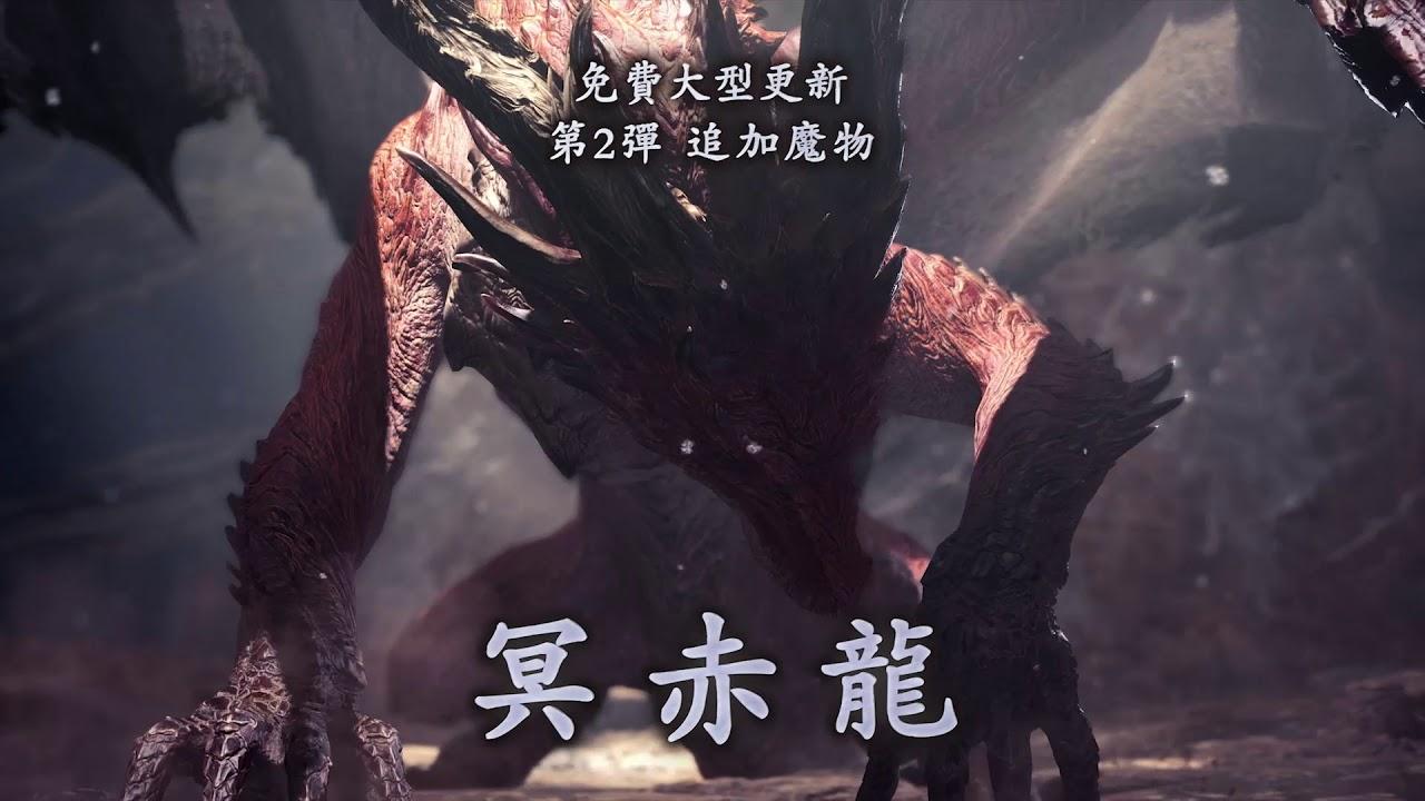 PS4《Monster Hunter World: Iceborne》冥赤龍 特殊任務中文預告