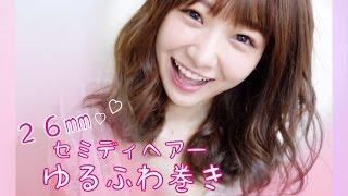 【26mm】セミディヘアーゆるふわ巻きの作り方♡ thumbnail
