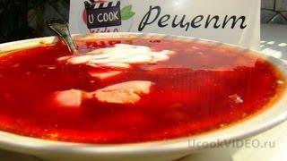 Красный сладкий борщ видео рецепт UcookVideo.ru.mp4