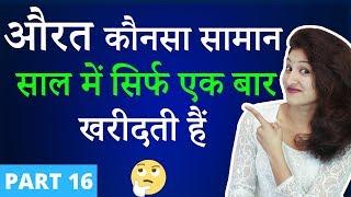 औरत कौनसा सामान साल में सिर्फ एक बार खरीदती है | मजेदार पहेलियाँ | Part 16 | Paheliyan in Hindi