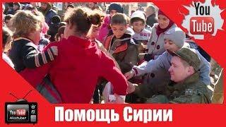 Российские военные раздали жителям двух сирийских городов еду и канцтовары