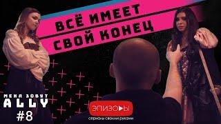 Сериал МЕНЯ ЗОВУТ ALLY // СЕЗОН 1 // ЭПИЗОД 8 // 18+