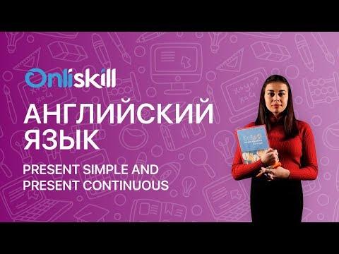 Видеоурок present simple present continuous 6 класс
