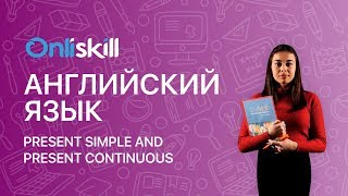 Английский язык 6 класс: Present Simple and Present Continuous