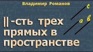 Параллельность трех прямых ➽ Геометрия 10 класс ➽ Видеоурок