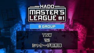 【HADO MASTER'S LEAGUE】TNW vs シャケーザ新鮮隊 thumbnail
