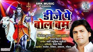DJ Pe Bol Bum | Bindesh Kumar | Kanwar Song 2017