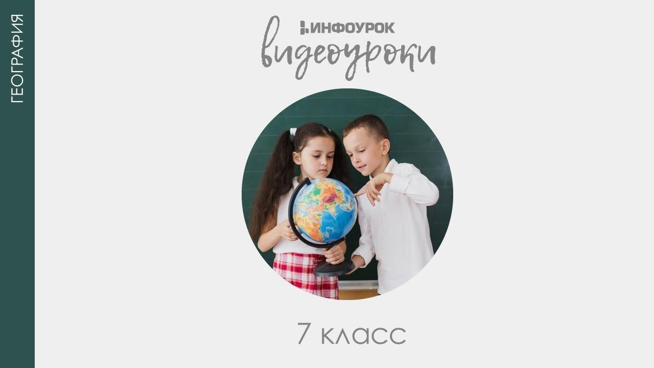 Гидрография Евразии   География 7 класс #53   Инфоурок