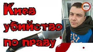 Резонансное убийство в Киеве