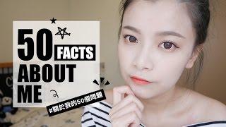 片長慎入 50 facts about me 關於我的50個問題 夢露 monroe