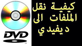 كيفية نقل الملفات الى السيدي او dvd ببرنامج النيرو