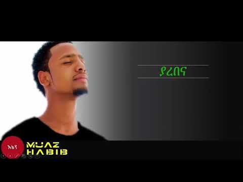 New Amharic Nasheed 2017 by Muaz Habib