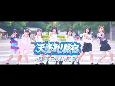 【MV】天晴れ!原宿『パレリラパレリラ』